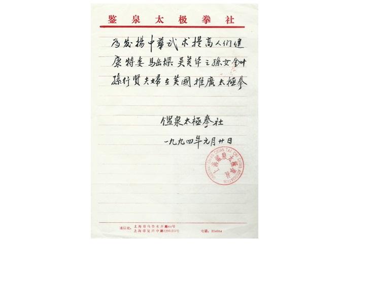 Certificate - Jianquan Taichiquan Association20th  January 1994